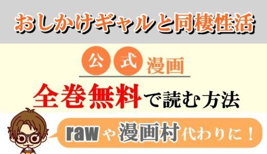 【おしかけギャルと同棲性活】全巻無料で読む方法!rawやzip代わりの電子書籍サイト