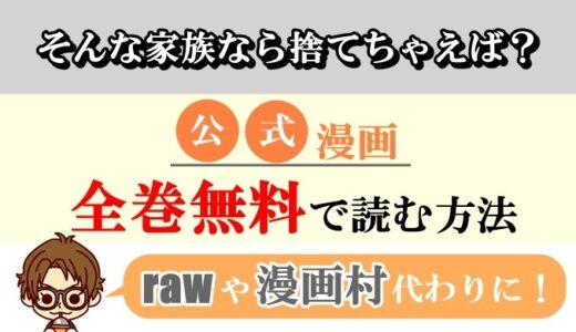 【そんな家族なら捨てちゃえば?】全巻無料で読む方法!rawやzip代わりの電子書籍サイト