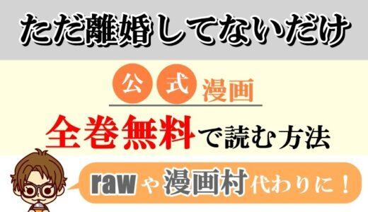 【ただ離婚してないだけ】全巻無料で読む方法!rawやzip代わりの電子書籍サイト