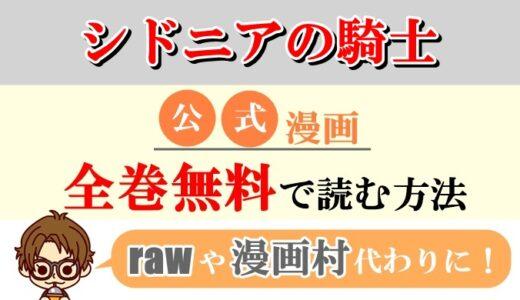 【シドニアの騎士】全巻無料で読む方法!rawやzip代わりの電子書籍サイト