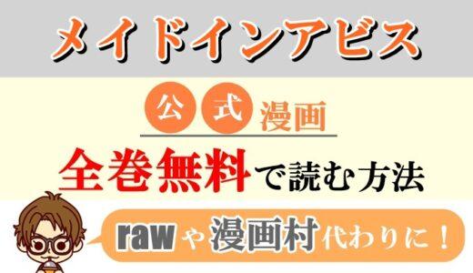 【公式】メイドインアビス全巻無料で読む方法!rawやzip代わりの電子書籍サイト