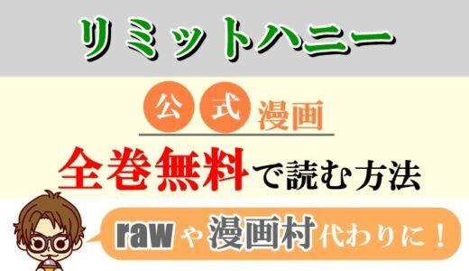 【リミットハニー】全巻無料で読む方法!rawやzip代わりの電子書籍サイト