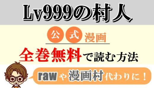 【レベル999の村人】全巻無料で読む方法!rawやzip代わりの電子書籍サイト