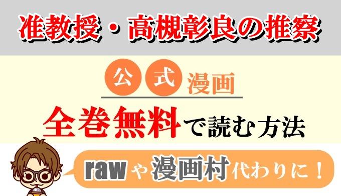准教授・高槻彰良の推察全巻無料