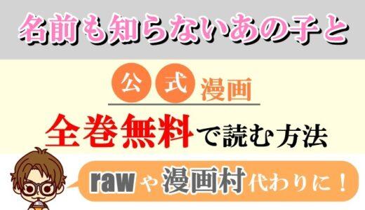 【名前も知らないあの子と】全巻無料で読む方法!rawやzip代わりの電子書籍サイト