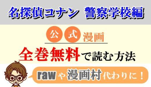 【名探偵コナン警察学校編】全巻無料で読む方法!rawやzip代わりの電子書籍サイト