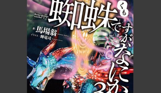 【蜘蛛ですがなにか】3巻のネタバレ考察!原作ラノベ小説のストーリーを網羅