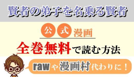 【賢者の弟子を名乗る賢者】全巻無料で読む方法!rawやzip代わりの電子書籍サイト