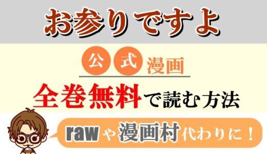 【お参りですよ】全巻無料で読む方法はこちら!rawやzip代わりの電子書籍サイト