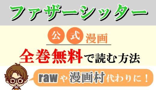 【ファザーシッター】全巻無料で読む方法!rawやzip代わりの電子書籍サイト