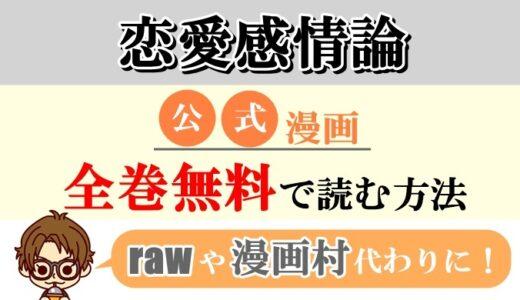 【恋愛感情論】全巻無料で読む方法はこちら!rawやzip代わりの電子書籍サイト