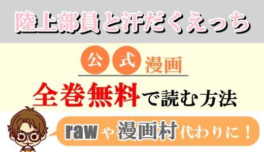 【陸上部員と汗だくえっち】全巻無料で読む方法!rawやzip代わりの電子書籍サイト