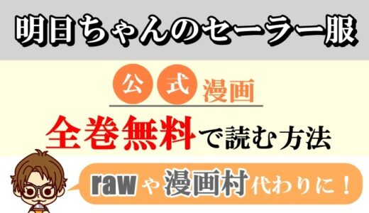 【明日ちゃんのセーラー服】全巻無料で読む方法!rawやzip代わりの電子書籍サイト