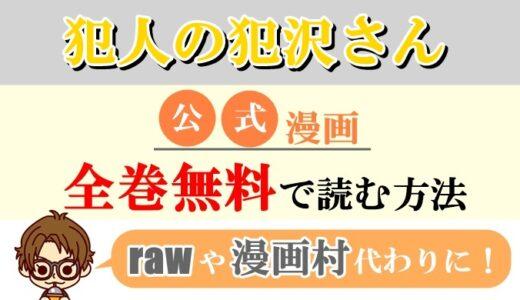 【犯人の犯沢さん】全巻無料で読む方法!rawやzip代わりの電子書籍サイト